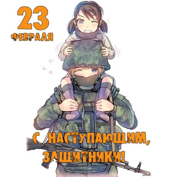 23fevral
