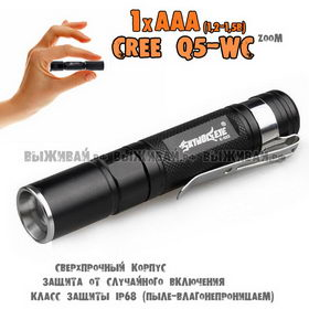 Фонарик UltraFire 701 CREE Q5-WC (1xAAA) iP68