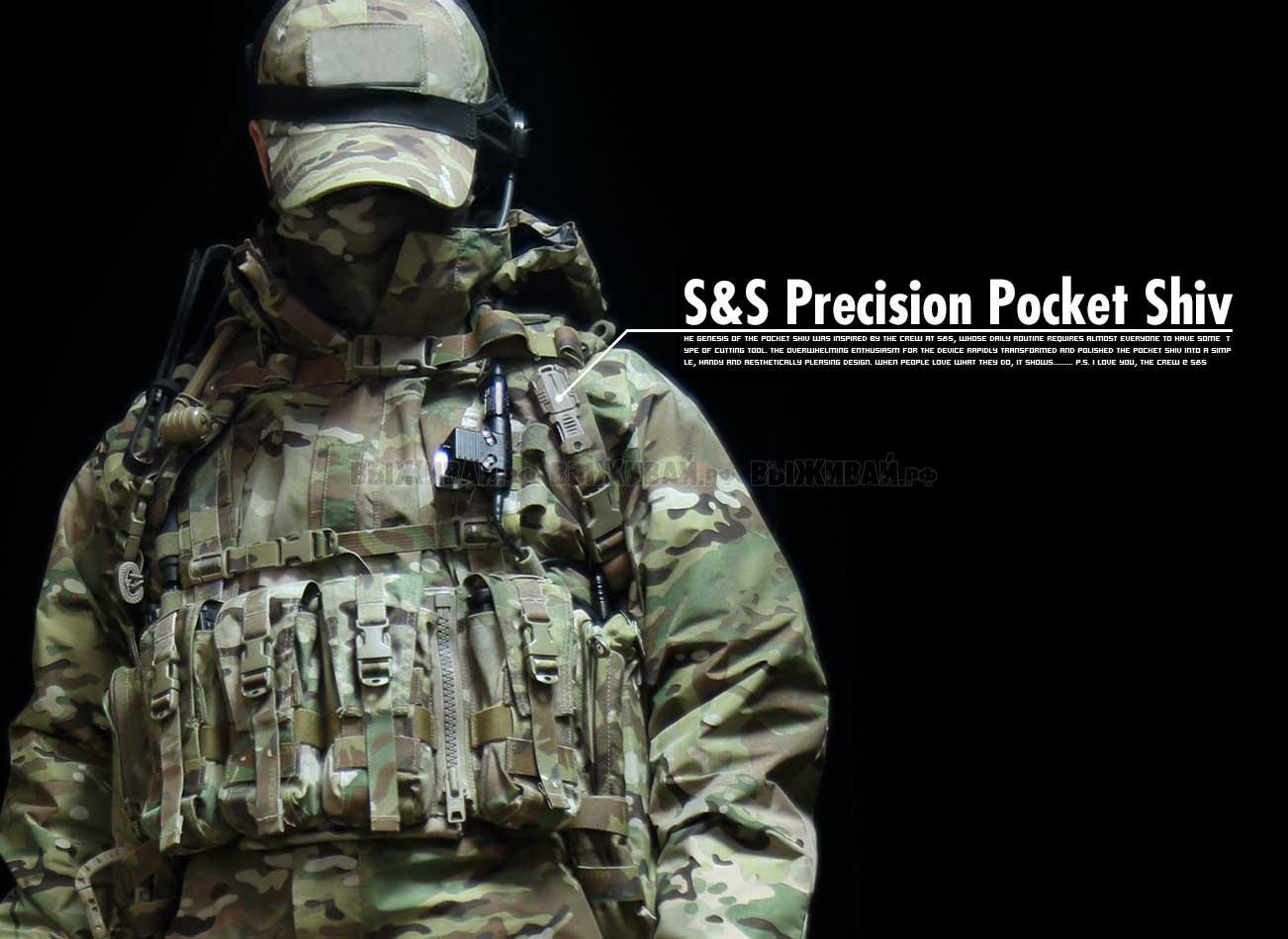 Тактический мини-нож S&S Precision Pocket Shiv